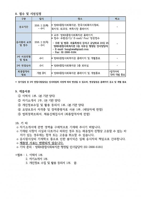 방화6종합사회복지관 직원 모집 재공고(계약직 요양보호사)