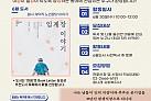 *모집홍보* SH 여행 북카페 6월 도서프로그램 '상상토론' 참가자 모집…